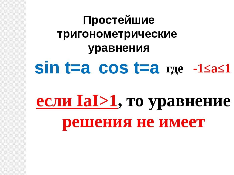 Простейшие тригонометрические уравнения sin t=a cos t=a где -1≤а≤1 если ΙаΙ>1...