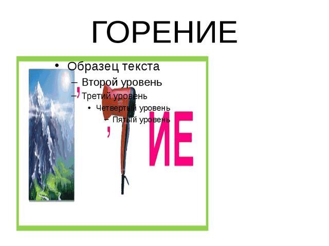ГОРЕНИЕ