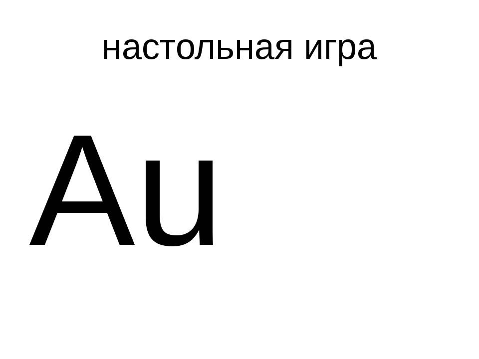 настольная игра Au