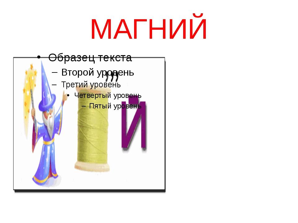 МАГНИЙ