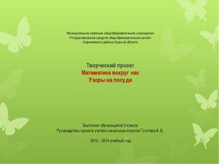 Муниципальное казённое общеобразовательное учреждение «Плодосовхозская средня