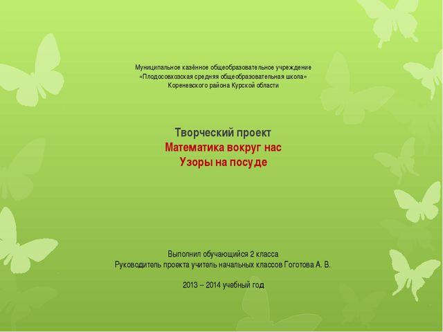 Муниципальное казённое общеобразовательное учреждение «Плодосовхозская средня...