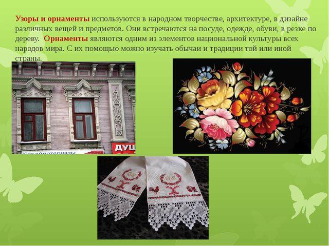 Узоры и орнаменты используются в народном творчестве, архитектуре, в дизайне...