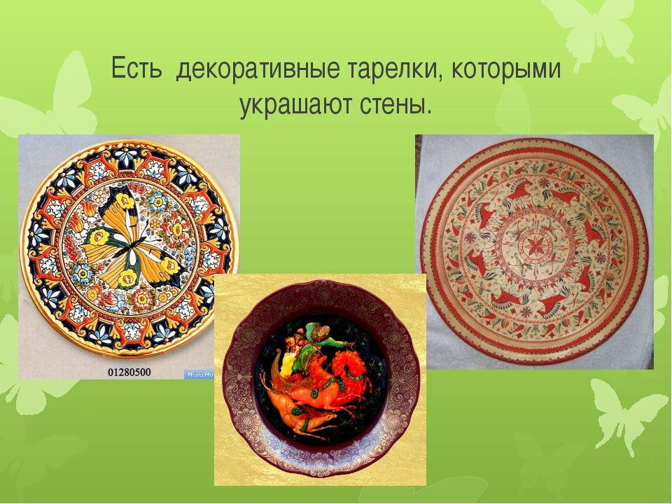 Есть декоративные тарелки, которыми украшают стены.