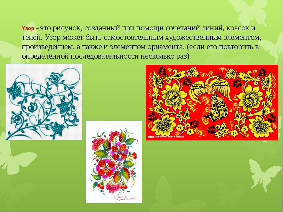 Узор – это рисунок, созданный при помощи сочетаний линий, красок и теней. Узо...