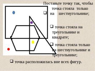 Поставьте точку так, чтобы точка стояла только на шестиугольнике; точка стоял