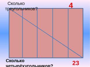 Сколько треугольников? 4 Сколько четырёхугольников? 23