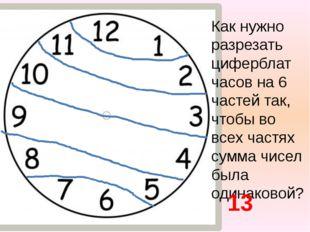 Как нужно разрезать циферблат часов на 6 частей так, чтобы во всех частях сум