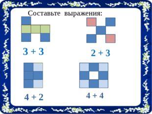 Составьте выражения: 3 + 3 2 + 3 4 + 2 4 + 4