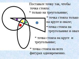 Поставьте точку так, чтобы точка стояла: * только на треугольнике; * точка ст