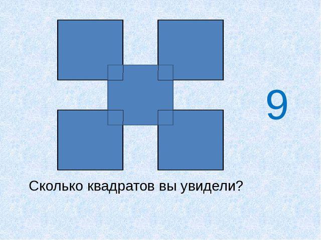 Сколько квадратов вы увидели? 9