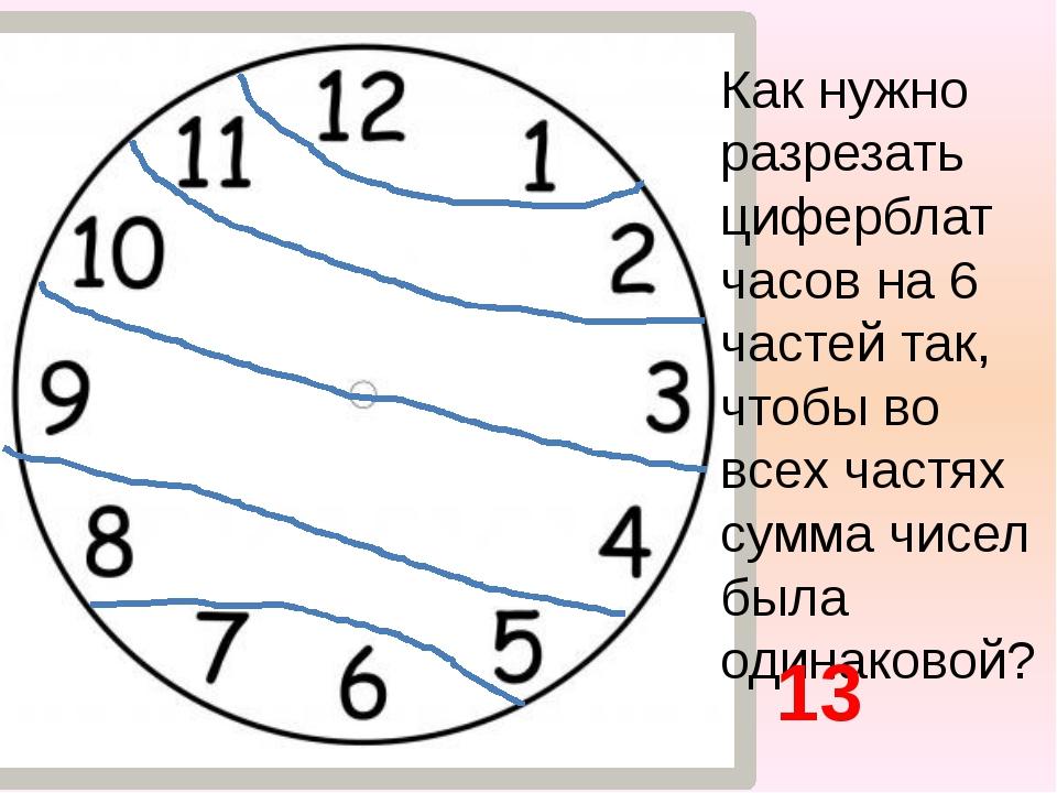 Как нужно разрезать циферблат часов на 6 частей так, чтобы во всех частях сум...