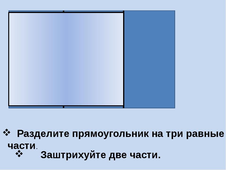 Разделите прямоугольник на три равные части. Заштрихуйте две части.