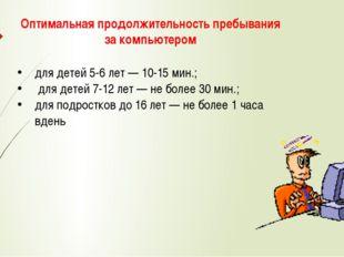 Оптимальная продолжительность пребывания за компьютером для детей 5-6 лет — 1