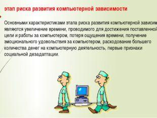этап риска развития компьютерной зависимости Основными характеристиками этапа
