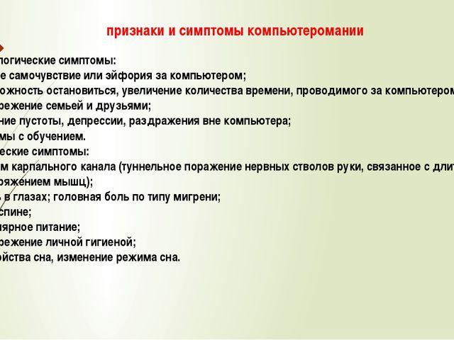 признаки и симптомы компьютеромании Психологические симптомы: • хорошее самоч...