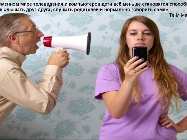 « В современном мире телевидения и компьютеров дети всё меньше становятся спо...