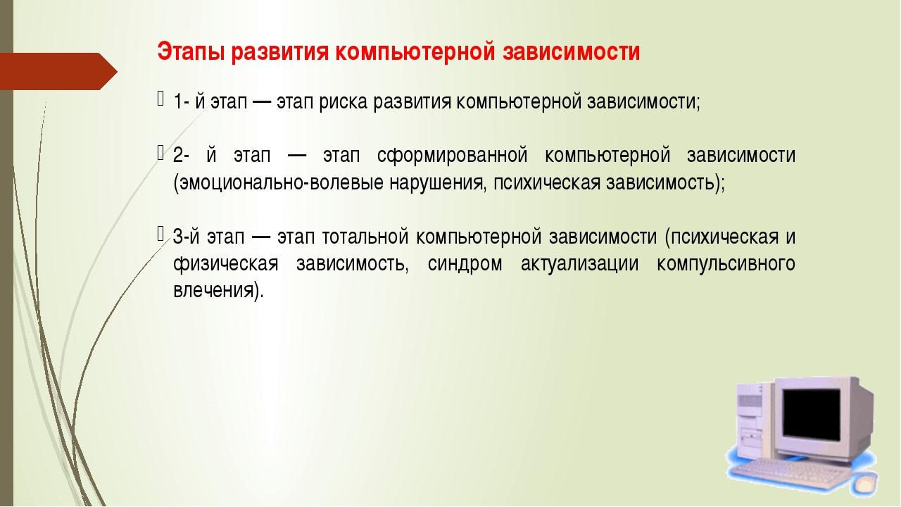 Этапы развития компьютерной зависимости 1- й этап — этап риска развития компь...