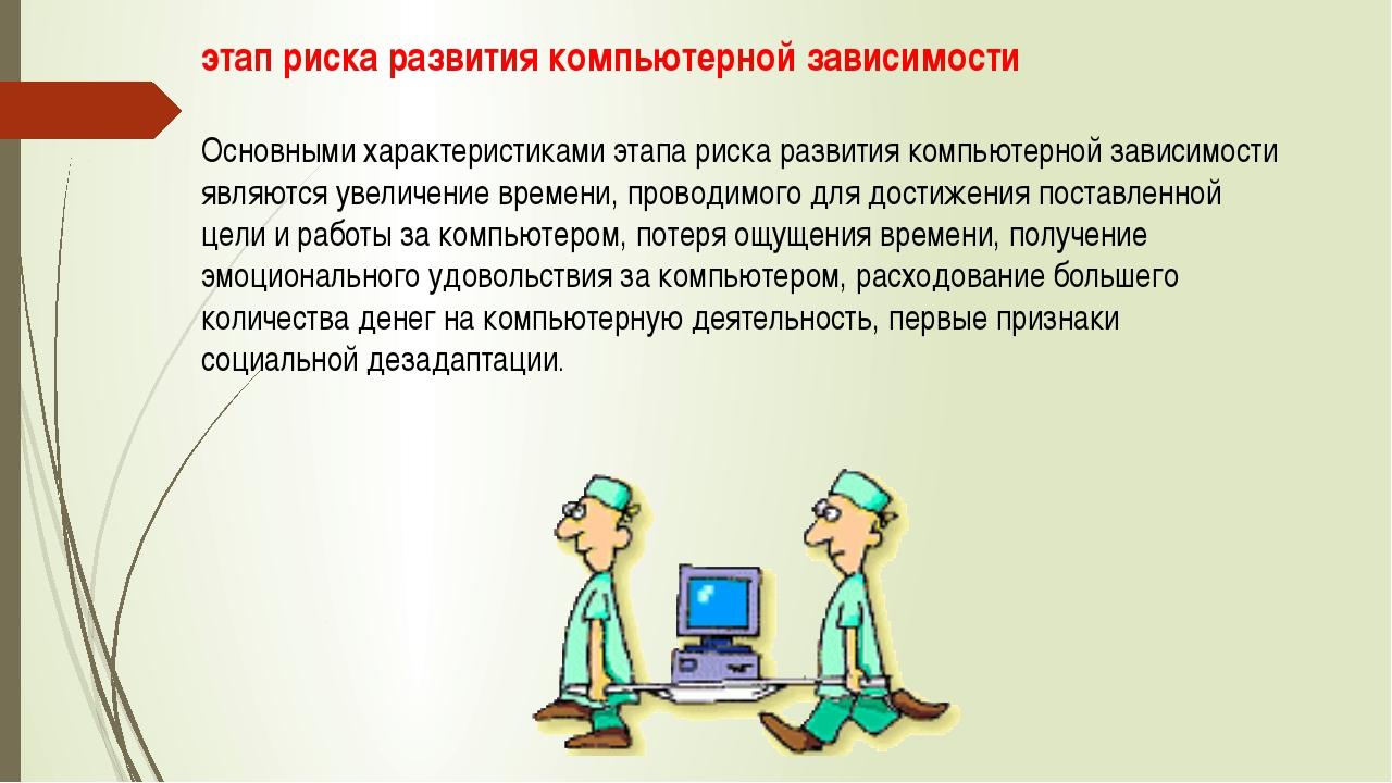 этап риска развития компьютерной зависимости Основными характеристиками этапа...