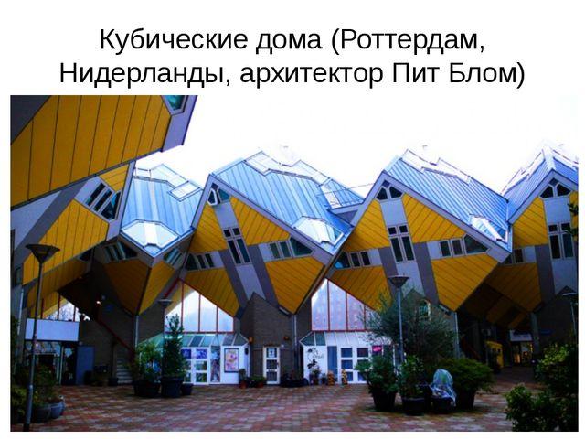 Кубические дома (Роттердам, Нидерланды, архитектор Пит Блом)