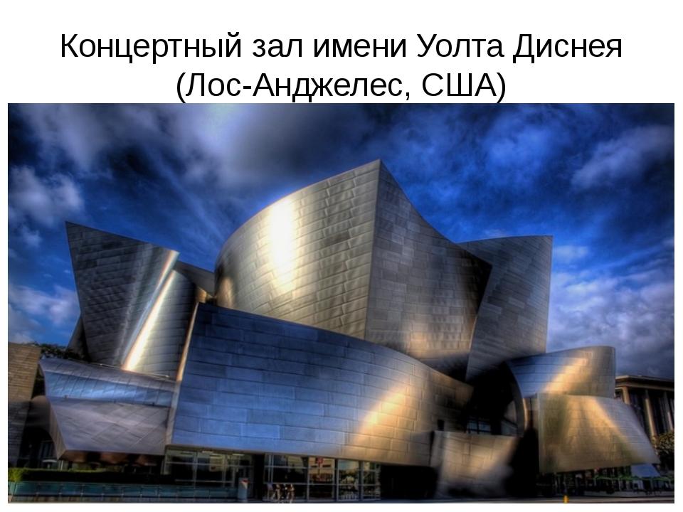 Концертный зал имени Уолта Диснея (Лос-Анджелес, США)