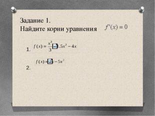 Задание 1. Найдите корни уравнения 1. 2.