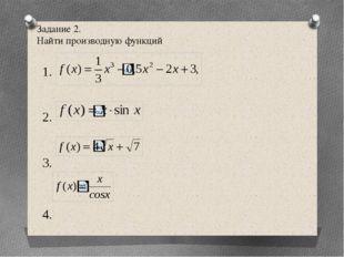 Задание 2. Найти производную функций 1. 2. 3. 4.