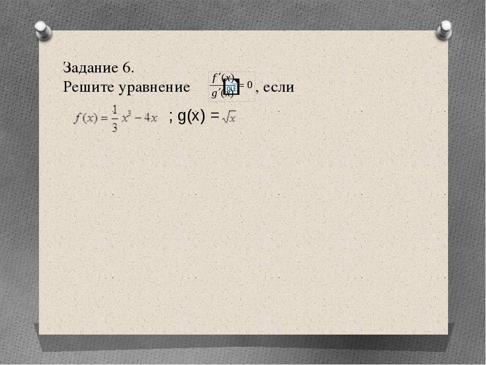 Задание 6. Решите уравнение , если ; g(x) =