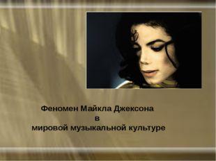 Феномен Майкла Джексона в мировой музыкальной культуре