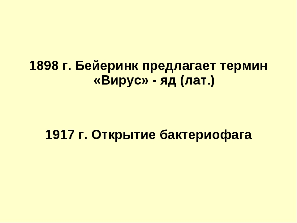 1898 г. Бейеринк предлагает термин «Вирус» - яд (лат.) 1917 г. Открытие бакт...
