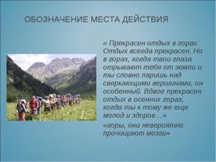 « Прекрасен отдых в горах. Отдых всегда прекрасен. Но в горах, когда твои гла