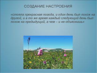 «стояла прекрасная погода, и один день был похож на другой, и в то же время к