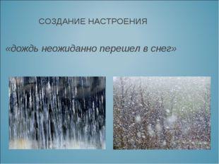 «дождь неожиданно перешел в снег» СОЗДАНИЕ НАСТРОЕНИЯ