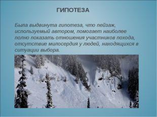 ГИПОТЕЗА Была выдвинута гипотеза, что пейзаж, используемый автором, помогает