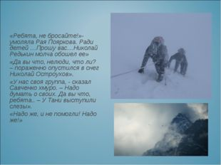«Ребята, не бросайте!»- умоляла Рая Пояркова. Ради детей …Прошу вас…Николай Р