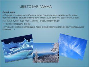 Синий цвет «Первая половина сентября – и ниже ослепительно синего неба, ниже