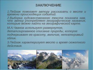 1.Пейзаж помогает автору рассказать о месте и времени происходящих событий. 2
