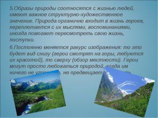 5.Образы природы соотносятся с жизнью людей, имеют важное структурно-художест