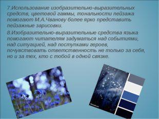 7.Использование изобразительно-выразительных средств, цветовой гаммы, тональн