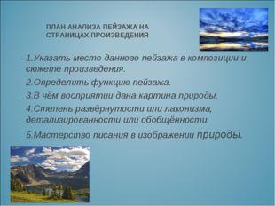 1.Указать место данного пейзажа в композиции и сюжете произведения. 2.Определ