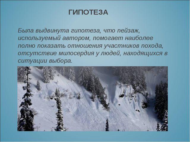 ГИПОТЕЗА Была выдвинута гипотеза, что пейзаж, используемый автором, помогает...