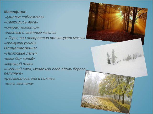 Метафора: «ущелье соблазняло» «Светились леса» «сумрак поглотил» «чистые и св...