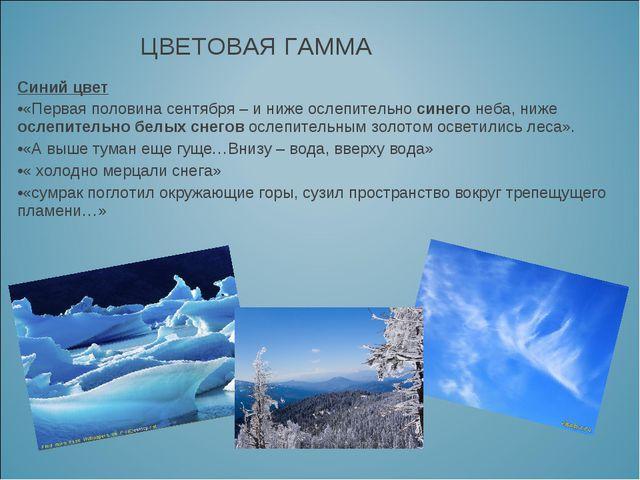 Синий цвет «Первая половина сентября – и ниже ослепительно синего неба, ниже...