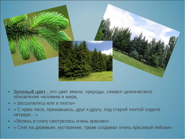 Зеленый цвет - это цвет земли, природы, символ циклического обновления челове...