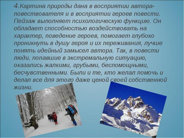 4.Картина природы дана в восприятии автора-повествователя и в восприятии геро...