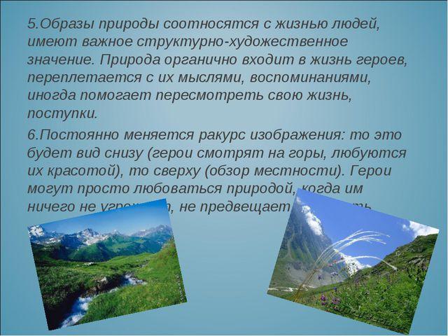 5.Образы природы соотносятся с жизнью людей, имеют важное структурно-художест...