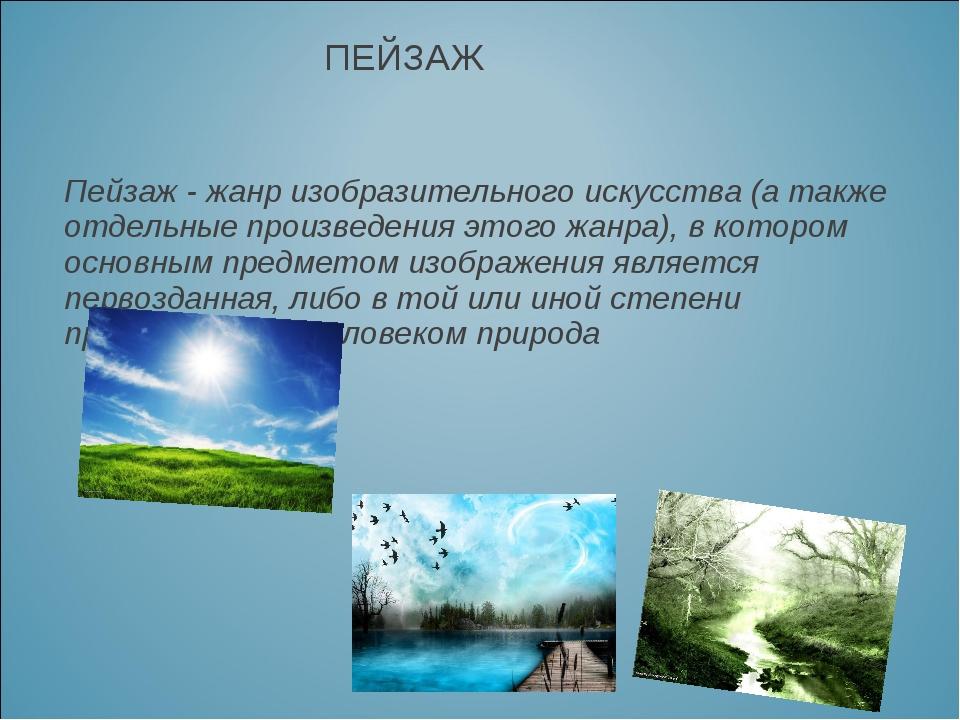 Пейзаж - жанризобразительного искусства(а также отдельные произведения этог...