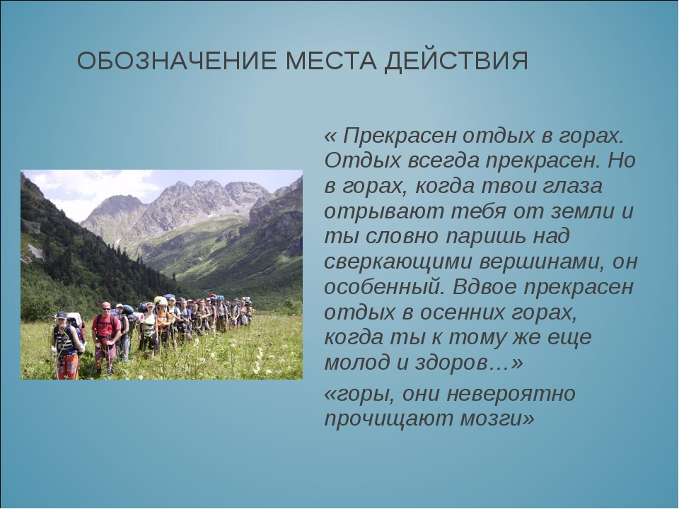 « Прекрасен отдых в горах. Отдых всегда прекрасен. Но в горах, когда твои гла...