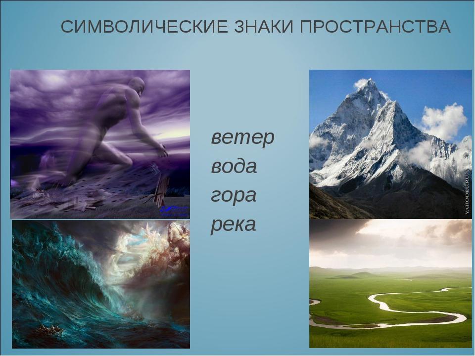 ветер вода гора река СИМВОЛИЧЕСКИЕ ЗНАКИ ПРОСТРАНСТВА