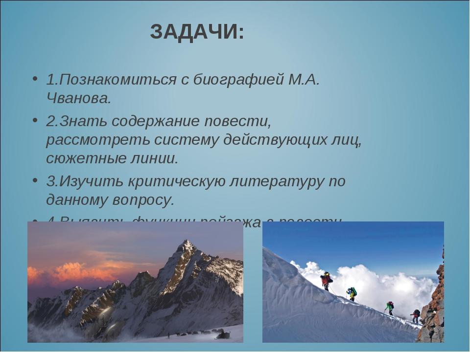 ЗАДАЧИ: 1.Познакомиться с биографией М.А. Чванова. 2.Знать содержание повест...